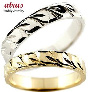 ハワイアンペアリング 人気 結婚指輪 イエローゴールドk18 ホワイトゴールドk18 2本セット 地金リング 18金 k18wg k18yg ストレート カップル 贈り物 誕生日プレゼント ギフト ファッション パー