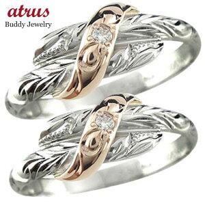 ペアリング ハワイアンジュエリー 結婚指輪 マリッジリング 人気 プラチナ ピンクゴールドk18 地金リング 18金 pt900 k18pg ストレート カップル 贈り物 誕生日プレゼント ギフト ファッション