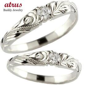 ハワイアン ペアリング 人気 結婚指輪 キュービックジルコニア シルバー sv925 ストレート カップル ペア ブライダル結婚指輪 シンプル結婚指輪 人気結婚指輪 おしゃれ結婚指輪 ペア シンプル 2本セット 彼女 結婚記念日 ファッション パートナー 送料無料