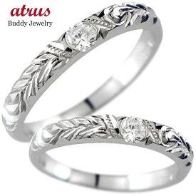 ハワイアン ペアリング 人気 結婚指輪 キュービックジルコニア シルバー sv925 ストレート カップル 贈り物 誕生日プレゼント ギフト ファッション パートナー 送料無料