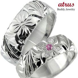 ハワイアン ペアリング 人気 結婚指輪 ピンクトルマリン キュービック 幅広 シルバー sv925 ストレート カップル 贈り物 誕生日プレゼント ギフト ファッション パートナー 送料無料