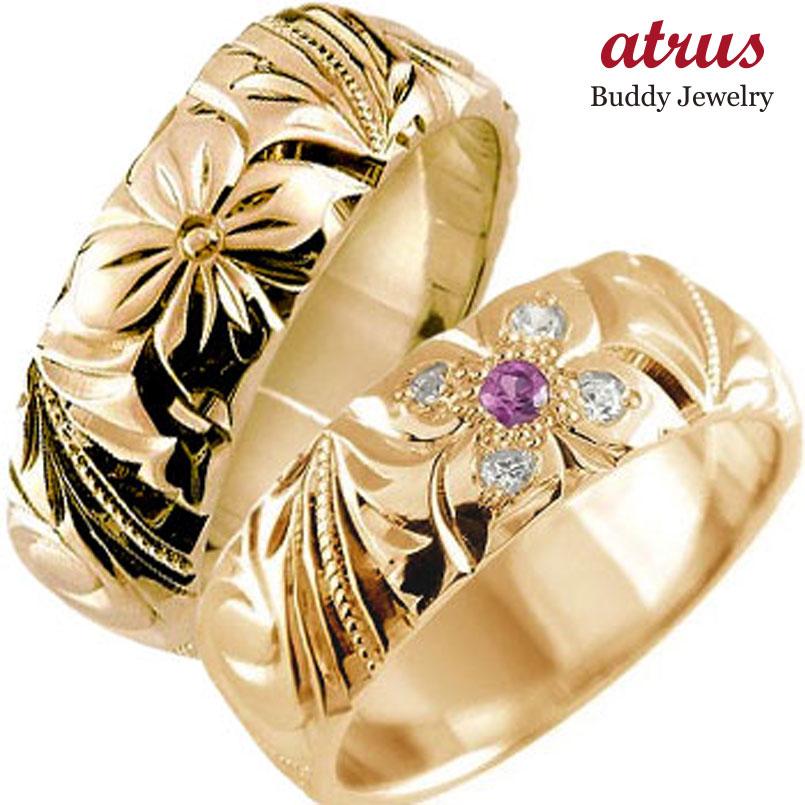 ハワイアン ペアリング 人気 結婚指輪 ピンクトルマリン ダイヤモンド 幅広 ピンクゴールドk10 10金 k10pg ダイヤ ストレート カップル プロポーズ 記念日 誕生日 マリッジリング 贈り物 誕生日プレゼント ギフト ファッション