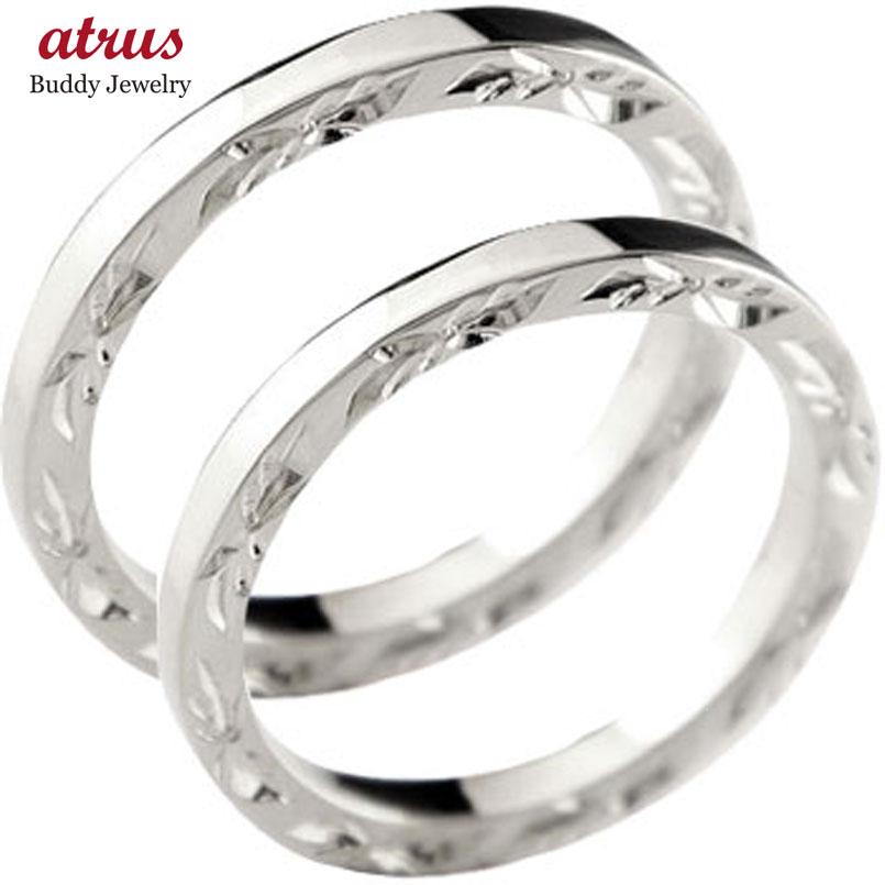 ハワイアンジュエリー 結婚指輪 プラチナ ペアリング 人気 地金リング pt900 ストレート カップル 贈り物 誕生日プレゼント ギフト ファッション