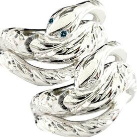ペアリング ハワイアン 人気 結婚指輪 ダイヤモンド ブルーダイヤモンド 蛇 スネーク シルバー sv925 ダイヤ カップル 贈り物 誕生日プレゼント ギフト ファッション パートナー 送料無料