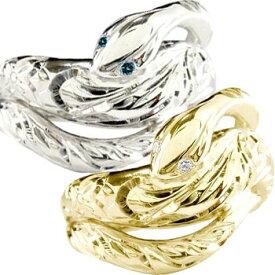 ペアリング ハワイアン 人気 結婚指輪 ダイヤモンド ブルーダイヤモンド 蛇 スネーク イエローゴールドk18 ホワイトゴールドk18 18金 k18wg k18yg ダイヤ 贈り物 誕生日プレゼント ギフト ファッション パートナー 送料無料