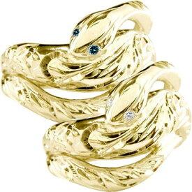 ペアリング ハワイアン 人気 結婚指輪 ダイヤモンド ブルーダイヤモンド 蛇 スネーク イエローゴールドk18 18金 k18yg ダイヤ カップル 贈り物 誕生日プレゼント ギフト ファッション パートナー 送料無料