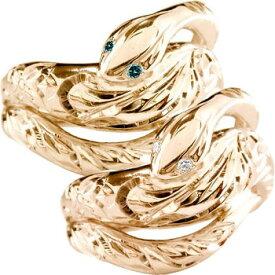ペアリング ハワイアン 人気 結婚指輪 ダイヤモンド ブルーダイヤモンド 蛇 スネーク ピンクゴールドk18 18金 k18pg ダイヤ カップル 贈り物 誕生日プレゼント ギフト ファッション パートナー 送料無料