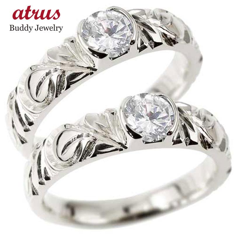 鑑定書付き ハワイアンジュエリー ペアリング 人気 ダイヤモンド 結婚指輪 マリッジリング ホワイトゴールドk18 一粒 大粒 VS 18金 k18wg ダイヤ ストレート 贈り物 誕生日プレゼント ギフト ファッション