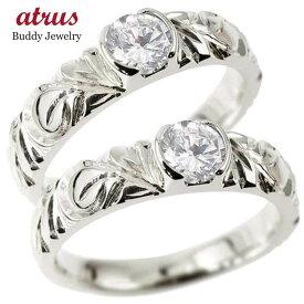 ハワイアンジュエリー ペアリング 人気 結婚指輪 マリッジリング キュービックジルコニア シルバー sv925 ストレート カップル 贈り物 誕生日プレゼント ギフト ファッション パートナー 送料無料