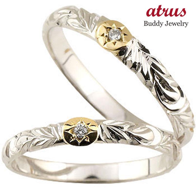 ハワイアンジュエリー ペアリング 結婚指輪 一粒ダイヤモンド マリッジリング ホワイトゴールドk18 コンビ ダイヤ 18金 ストレート カップル2.3 贈り物 誕生日プレゼント ギフト ファッション