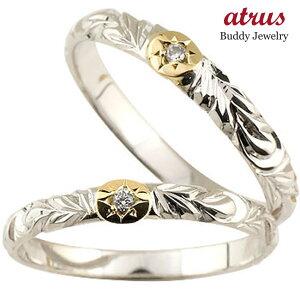 ペアリング 結婚指輪 ハワイアンジュエリー プラチナ ダイヤモンド 一粒 マリッジリング コンビ ダイヤ ストレート カップル2.3 送料無料 の 2個セット