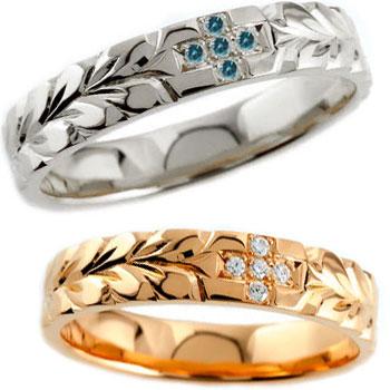 ハワイアンジュエリー ペアリング プラチナ クロス ダイヤモンド ブルーダイヤモンド ダイヤ 結婚指輪 マリッジリング ピンクゴールドk18 18金 ストレート 贈り物 誕生日プレゼント ギフト ファッション