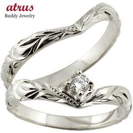 ハワイアンジュエリー シルバー ペアリング キュービックジルコニア 結婚指輪 マリッジリング ハワイアンリング V字 カップル 贈り物 誕生日プレゼント ギフト ファッション パートナー 送料無料