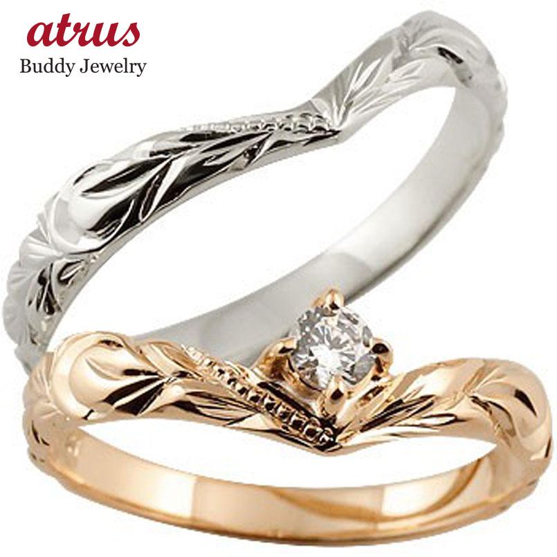 ペアリング ハワイアンジュエリー プラチナ イエローゴールドk18 キュービックジルコニア 結婚指輪 マリッジリング ハワイアンリング V字 pt900 カップル 贈り物 誕生日プレゼント ギフト ファッション