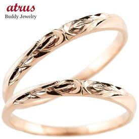 ハワイアンジュエリー ペアリング 結婚指輪 マリッジリング ピンクゴールドk18 ハワイアンリング ストレート 地金 k18 カップル 贈り物 誕生日プレゼント ギフト ファッション パートナー 送料無料