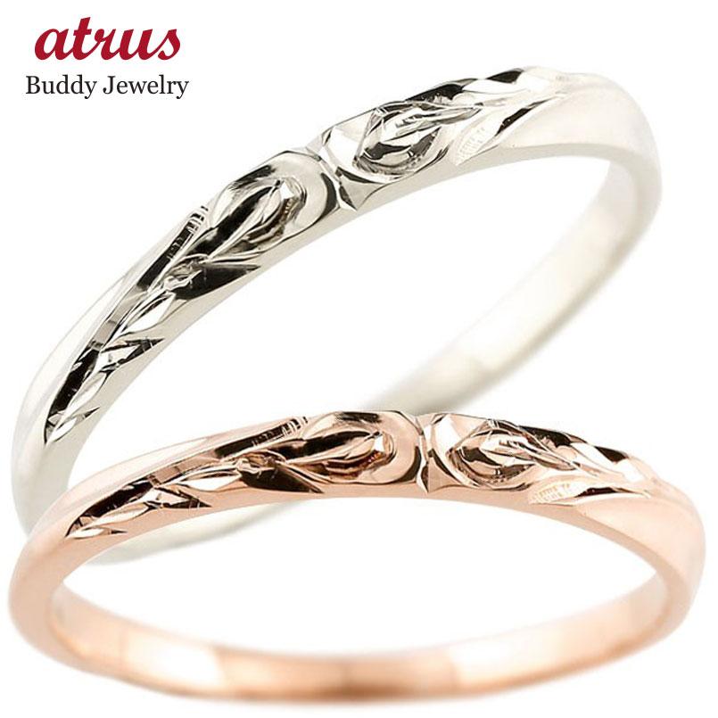 ハワイアンジュエリー ペアリング 結婚指輪 マリッジリング ホワイトゴールドk10 ピンクゴールドk10 ハワイアンリング ストレート 地金 k10 カップル 贈り物 誕生日プレゼント ギフト ファッション