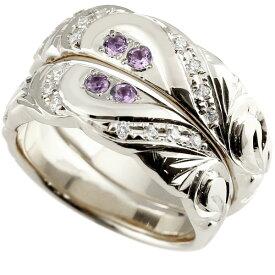 結婚指輪 ペアリング ハワイアンジュエリー アメジスト ダイヤモンド シルバー 幅広 指輪 マリッジリング ハート ストレート カップル プロポーズ 記念日 誕生日 マリッジリング 贈り物 誕生日プレゼント ギフト ファッション パートナー