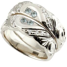結婚指輪 ペアリング ハワイアンジュエリー アクアマリン ダイヤモンド シルバー 幅広 指輪 マリッジリング ハート ストレート カップル プロポーズ 記念日 誕生日 マリッジリング 贈り物 誕生日プレゼント ギフト ファッション パートナー