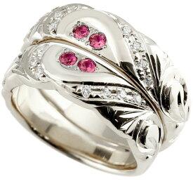 結婚指輪 ペアリング ハワイアンジュエリー ルビー ダイヤモンド シルバー 幅広 指輪 マリッジリング ハート ストレート カップル プロポーズ 記念日 誕生日 マリッジリング 贈り物 誕生日プレゼント ギフト ファッション パートナー