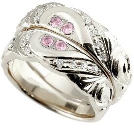 結婚指輪 ペアリング ハワイアンジュエリー ピンクサファイア ダイヤモンド シルバー 幅広 指輪 マリッジリング ハート ストレート カップル プロポーズ 記念日 誕生日 マリッジリング 贈り物 誕生日プレゼント ギフト ファッション パートナー