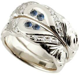 結婚指輪 ペアリング ハワイアンジュエリー サファイア ダイヤモンド シルバー 幅広 指輪 マリッジリング ハート ストレート カップル プロポーズ 記念日 誕生日 マリッジリング 贈り物 誕生日プレゼント ギフト ファッション パートナー