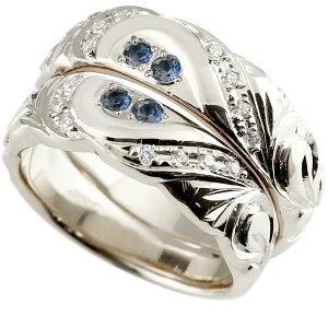 ペアリング 結婚指輪 ハワイアンジュエリー サファイア ダイヤモンド ホワイトゴールドk10 幅広 指輪 マリッジリング ハート ストレート カップル 10金 送料無料 の 2個セット