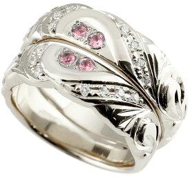 結婚指輪 ペアリング ハワイアンジュエリー ピンクトルマリン ダイヤモンド シルバー 幅広 指輪 マリッジリング ハート ストレート カップル プロポーズ 記念日 誕生日 マリッジリング 贈り物 誕生日プレゼント ギフト ファッション パートナー