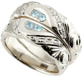 結婚指輪 ペアリング ハワイアンジュエリー ブルートパーズ ダイヤモンド シルバー 幅広 指輪 マリッジリング ハート ストレート カップル プロポーズ 記念日 誕生日 マリッジリング 贈り物 誕生日プレゼント ギフト ファッション パートナー