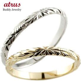 結婚指輪 ハワイアンマリッジリングペアリング 人気 プラチナ イエローゴールドk18 k182本セット 地金リング 18金 pt900 k18yg ストレート カップル 贈り物 誕生日プレゼント ギフト ファッション パートナー