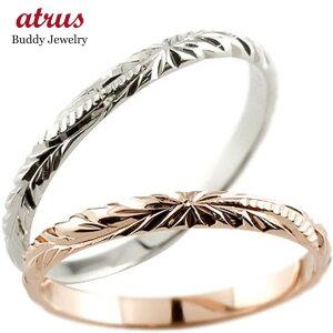 ペアリング 結婚指輪 ハワイアンジュエリー ハワイアン ホワイトゴールドk10 ピンクゴールドk10 2本セット 10金 ストレート カップル 2.3 プレゼント 女性 の 2個セット