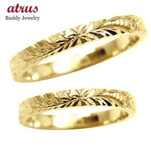 ペアリング 結婚指輪 ハワイアンジュエリー ハワイアン イエローゴールドk18 2本セット 地金リング 18金 k18yg ストレート カップル シンプル プレゼント 女性 の 2個セット