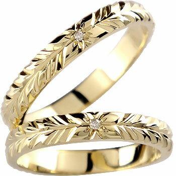 結婚指輪 ハワイアン ペアリング イエローゴールドk10 k10 2本セット 10金 ストレート カップル 贈り物 誕生日プレゼント ギフト ファッション