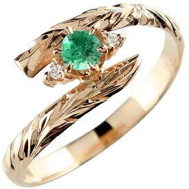 ハワイアンジュエリー ピンキーリング リング エメラルド ピンクゴールドk18 指輪 ハワイアンリング 5月誕生石 18金 ストレート 宝石 送料無料