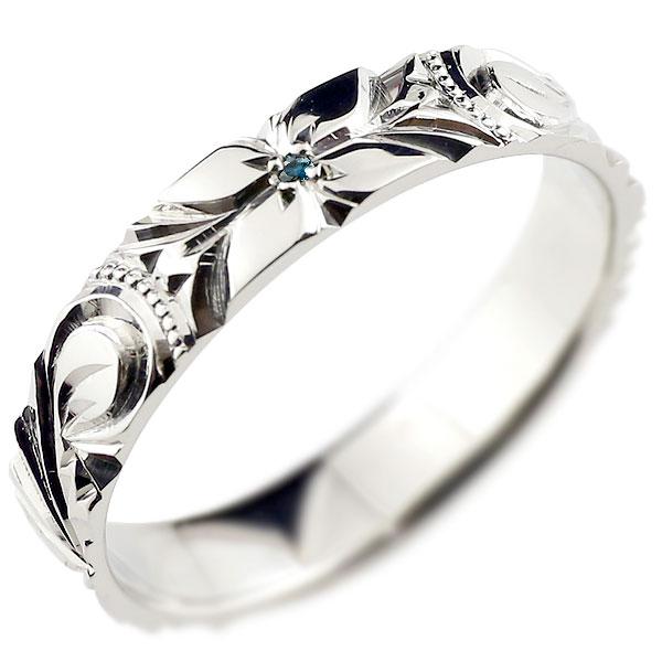 【送料無料】ハワイアンジュエリー ブルーダイヤモンド 一粒 ハワイアンリング 指輪 ホワイトゴールドK18 ハワイ 18金 k18wg ダイヤ ストレート 贈り物 誕生日プレゼント ギフト クリスマスプレゼント 年末 SNS映え ファッション