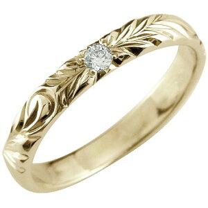 ハワイアンジュエリー エンゲージリング ハワイアン 婚約指輪 ハワイアンリング ダイヤモンド 一粒 0.05ct イエローゴールドk18 18k 18金 k18 18kyg ダイヤ の 送料無料