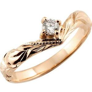 ピンキーリング ハワイアンジュエリー ダイヤモンド ピンクゴールドk10リング 指輪 一粒ダイヤモンド ダイヤ ハワイアンリング V字 k10 レディース 妻 嫁 奥さん 女性 彼女 娘 母 祖母 パート