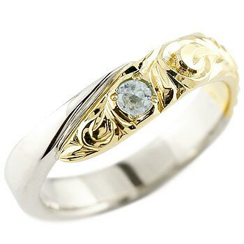 ハワイアンジュエリー アクアマリン プラチナ リング イエローゴールドk18 コンビリング 指輪 ハワイアンリング スパイラル レディース 3月誕生石 宝石 Xmas Christmas