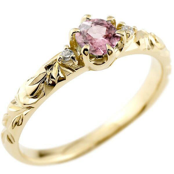 ハワイアンジュエリー ピンクトルマリン リング 一粒 大粒 指輪 10月誕生石 イエローゴールドk10 ハワイアンリング 10金 k10yg ダイヤ ストレート 宝石