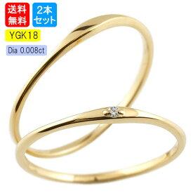 ペアリング 18金 結婚指輪 マリッジリング スイートペアリィー インフィニティ ダイヤモンド イエローゴールドk18 ストレート一粒 華奢 最短納期 送料無料 の 2個セット 人気 ウェディング
