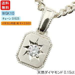 ネックレス トップ メンズ 喜平用 キヘイ メンズ ダイヤモンド ホワイトゴールドk10 ダイヤ 10金 チェーン 人気 ホーニング つや消し加工 の 送料無料