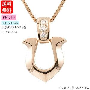 ネックレス メンズ ダイヤモンド ピンクゴールドk10 馬蹄 ペンダント トップ 10金 チェーン ダイヤ 蹄鉄 バテイ ホースシュー 男性用 の 送料無料 人気