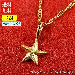 24金 ネックレス メンズ 純金 ゴールド スター 星 スター 24K ペンダント トップ 24金 ゴールド k24 レディース シンプル の 送料無料 人気