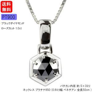 プラチナ ネックレス メンズ ブラックダイヤモンド 1ct ダイヤ ペンダント トップ pt900 ベネチアンチェーン 男性用 人気 トレジャーハンター の 送料無料