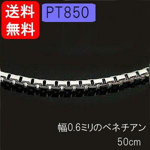 プラチナ ネックレス メンズ チェーンのみ 50cm ベネチアン チェーン 地金 シンプル レディース pt850 の 送料無料 人気