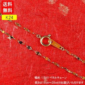 【あす楽】ブレスレット レディース 純金 24金 ペタルチェーン ゴールド 24K チェーン 19cm 20cm k24 地金 宝石なし 送料無料 人気