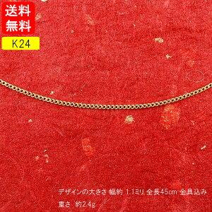 24金 ネックレス メンズ 喜平用 純金 ネックレスチェーン 24K 2面カットキヘイ 喜平 チェーンのみ 45cm k24 地金ネックレス ゴールド の 送料無料 人気