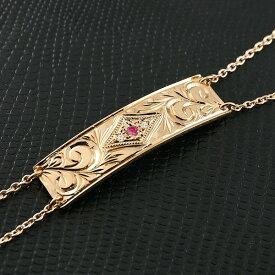 ハワイアンジュエリー メンズ ブレスレット プレート ルビー ピンクゴールドk10 ダイヤモンド ミル打ち ダイヤ 10金 宝石 送料無料