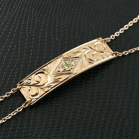 ハワイアンジュエリー メンズ ブレスレット プレート ペリドット ピンクゴールドk10 ダイヤモンド ミル打ち ダイヤ 10金 宝石 送料無料
