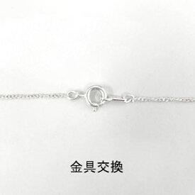 ネックレス ブレスレット アンクレット 金具交換 お直し 修理 加工 人気