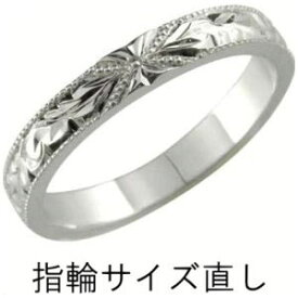 リング 指輪 サイズお直し 修理加工 結婚指輪 ペアリング マリッジリング 婚約 指輪 エンゲージリング 送料無料
